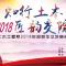 土木工程系2018年迎新文艺晚会