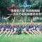 直播:北京市啦啦操委员会专访