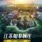 #看美丽乡村 庆改革开放#  江苏如皋顾庄,一座生产美丽的村庄。