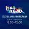新东方第十一届家庭教育高峰论坛