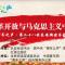 第二十八次长安街读书会 改革开放与主义中国化
