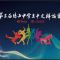 中学生辩论赛 第三届陕西中学生中文辩论赛西安赛区(第一场直播)