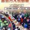 欢迎四海八荒的小伙伴们来品尝拥有世界吉尼斯世界纪录的云南绿春哈尼族长街宴美食