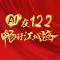 """#重细节安全行# """"122"""" 武汉这个地标亮了,巅峰盛会,惊艳呈现!"""