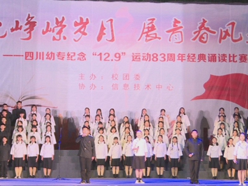 四川幼儿师范高等专科学校官微正在直播