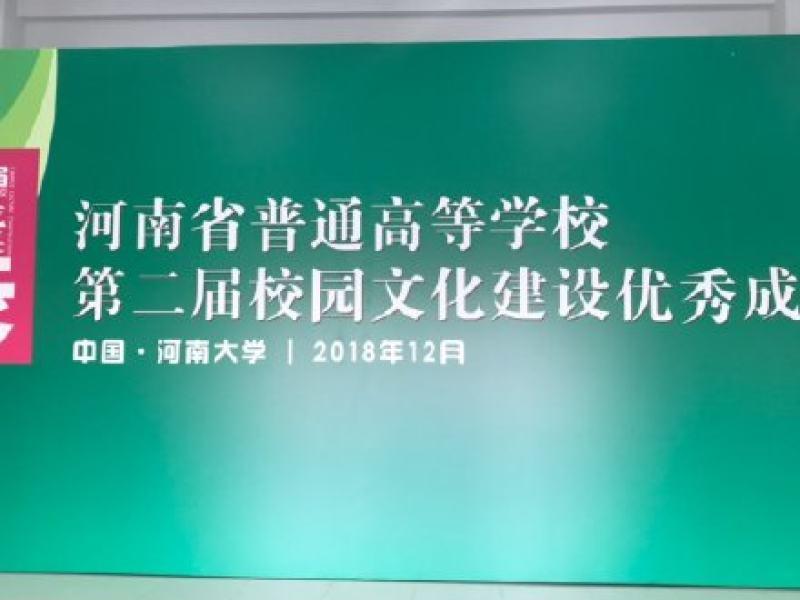河南师范大学正在直播