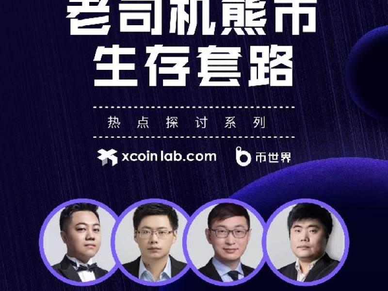 币世界 bishijie.com正在直播