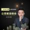 #考试季# #上海公务员考试# 2019上海公务员考试公告解读暨报名指导峰会