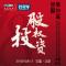 第十八届中国股权投资年度论坛Day4