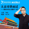 大表哥讲讲面试之辉煌中国 圆梦工程