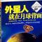 """中国科技网直播   带你看月球背面的""""小秘密"""",嫦娥四号8日发射"""