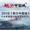 直播:2018《魅力中国城》十大年度魅力榜单重磅发布!