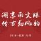 【首届北京南海子文化论坛】溯京南文脉,传...