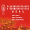 张培刚奖颁奖典礼在华中科技大学举行!