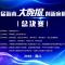 【首届海南大数据创新应用大赛直播】