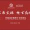 首届北京南海子文化论坛