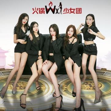 WX火鍋少女團的頭像