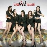 WX火锅少女团