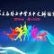 唇枪舌战论英雄  第三届陕西中学生中文辩论赛宝鸡分赛区复赛