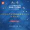 中央广播电视总台从2018年开始,组织发起编撰《中国城市营商环境报告》,建立独立第三方的营商环境指标体系,首份年度报告《中国城市营商环境报告2018》正式发布,看直播>>