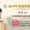 #核心价值观百场讲坛# ——走进甘肃会宁县