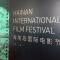 #首届海南岛国际电影节# 明星群访开始直播啦!有没有大家的爱豆和女神呢?