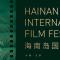 【#椰视频#|南海网带你看首届海南岛国际电影节闭幕式!】