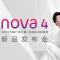 HUAWEI nova4 新品发布盛典