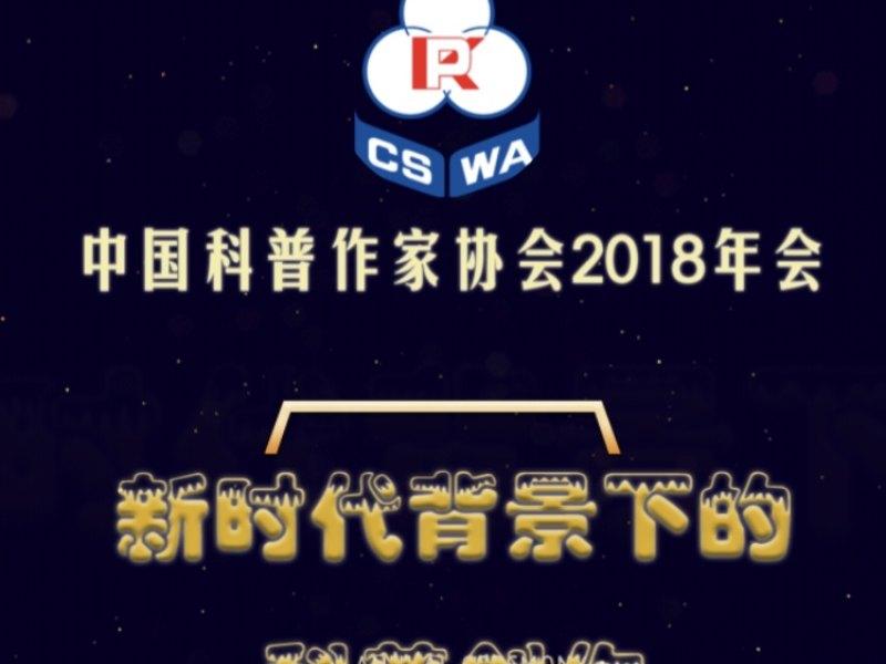 中国科普作家协会正在直播