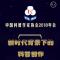 中国科普作家协会2018年会暨七届四次理事会议