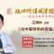 #核心价值观百场讲坛# 第82场走进云南中医药大学