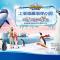 12月22日#海昌海洋公園極地冰雪節#盛大啟幕!