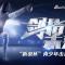 2018广东省击剑协会