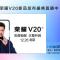 荣耀V20新品发布会