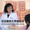对话国医大师夏桂成 吴门女科给现代职场女性几点忠告