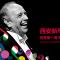 现场直播|2019西安新年音乐会—里奥·努奇与XSO西安交响乐团