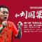 """#和刘国梁打乒乓#""""富力杯""""海南社区乒乓球邀请赛"""