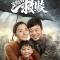 现场直击#王迅##黄小蕾#等出席《灵魂的救赎》首映礼