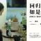 孙楠妻子潘蔚谈新书《素心映照》#一条美学实验室#