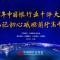 2018年中国银行业十件大事发布暨铭记初心砥砺前行高峰论坛