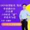 【2019#公务员#考试】1小时看透申论术与道#小题大作#