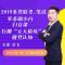 """【2019#公务员#考试】行测""""五大模块""""题型认知#小题大作#"""