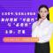 """【2019江苏省#公务员#考试】如何理解""""可能性""""与""""必然性""""#小题大作#"""