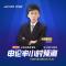 2019年上海公务员考试-申论预测/行测预测 #微博大学公开课#  #考试季#