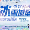 【#网红景点守护者#带你畅游冰雪城堡!】哈尔滨民警带你看瑰丽雪景,梦幻冰雕!#安哥直播#