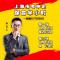 #上海市考# 19上海市考考前申论保命半小时