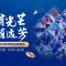 """直播   2018""""马云乡村教师奖""""颁奖晚会"""