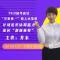 """【2019#国家公务员#面试考试】计划组织协调能力如何""""新颖独特"""""""