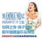 妈妈咪呀!中文版 安利之夜·扬子晚报 新年慈善音乐会预热《妈妈咪呀》主创见面会暨电影放映会