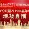 湖南工大商学院MBA&MPA企业家论坛暨嘉年华晚会